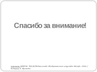 источник: ЦВЕТЫ- ЧАСЫ/Издательство «Изобразительное искусство» Москва- 1980г....