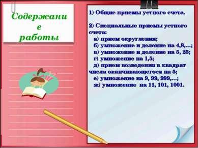 1) Общие приемы устного счета. 2) Специальные приемы устного счета: а) прием ...