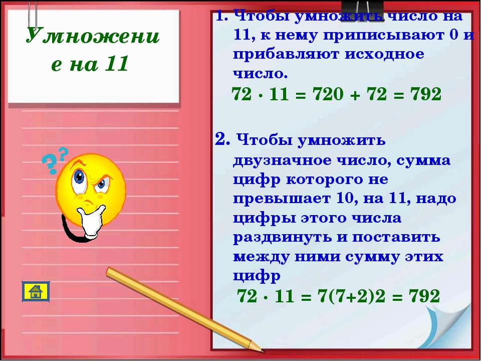 Умножение на 11 Чтобы умножить число на 11, к нему приписывают 0 и прибавляют...