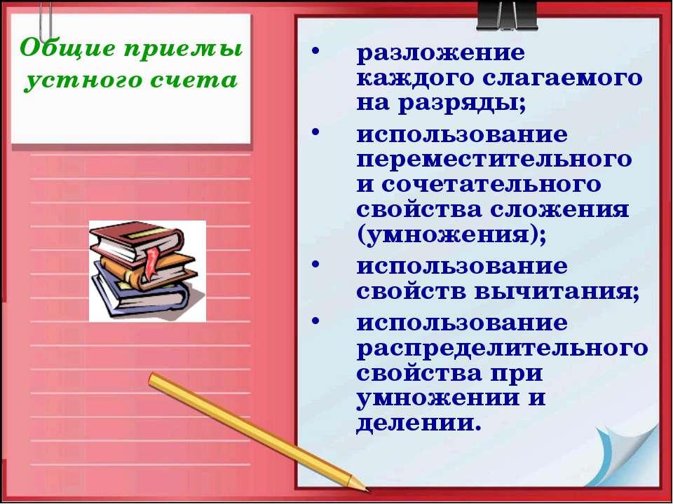 Общие приемы устного счета разложение каждого слагаемого на разряды; использо...