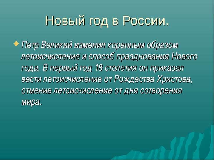 Новый год в России. Петр Великий изменил коренным образом летоисчисление и сп...