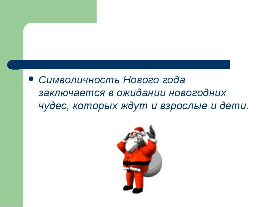Символичность Нового года заключается в ожидании новогодних чудес, которых жд...