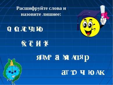Расшифруйте слова и назовите лишнее: х с и т о с л ч и а т ч о к я м а я п р ...