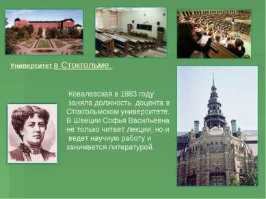 Университет в Стокгольме. Ковалевская в 1883 году заняла должность доцента в ...