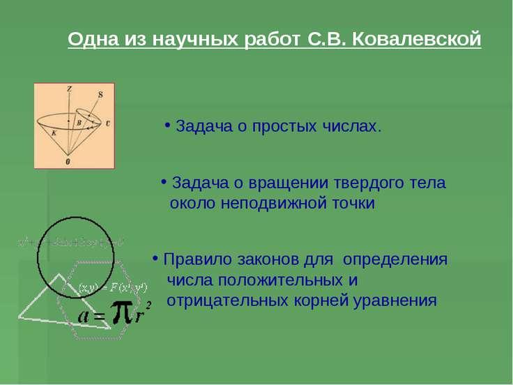 Одна из научных работ С.В. Ковалевской Задача о вращении твердого тела около ...
