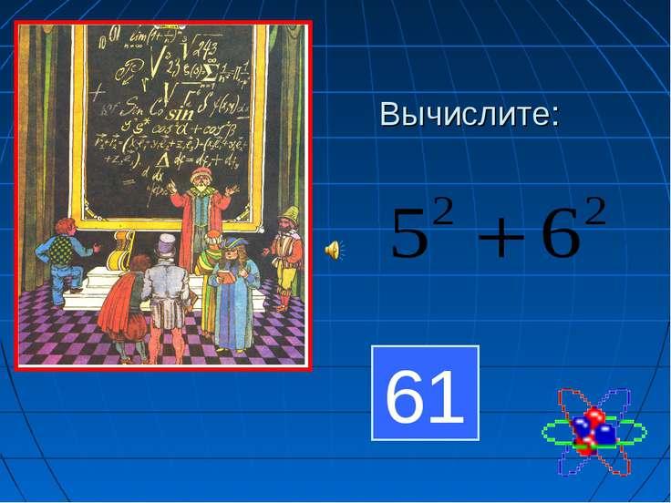 Вычислите: 61
