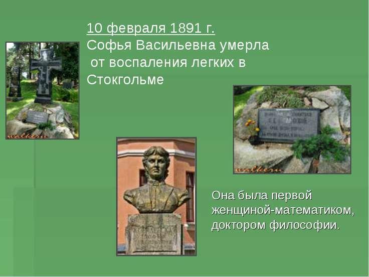 10 февраля 1891 г. Софья Васильевна умерла от воспаления легких в Стокгольме ...