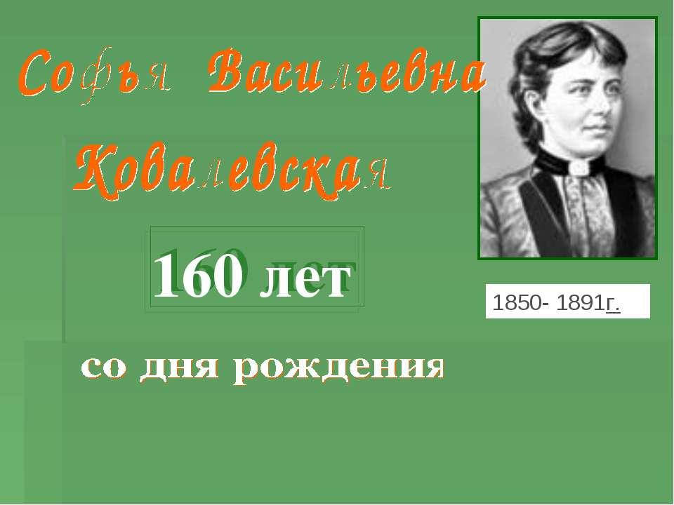 160 лет 1850- 1891г.