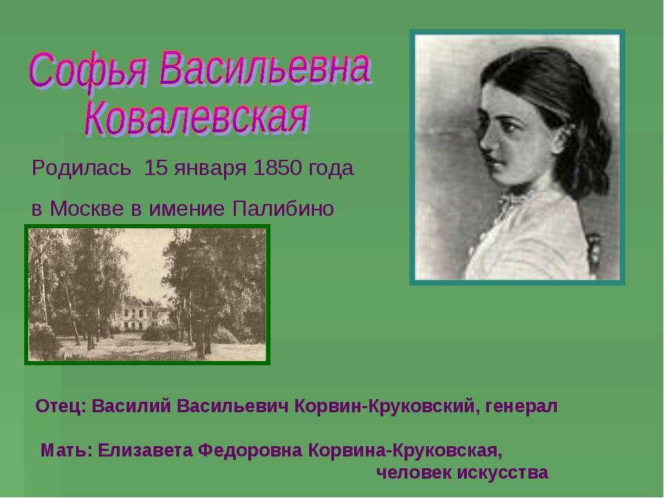 Родилась 15 января 1850 года в Москве в имение Палибино Отец: Василий Василье...