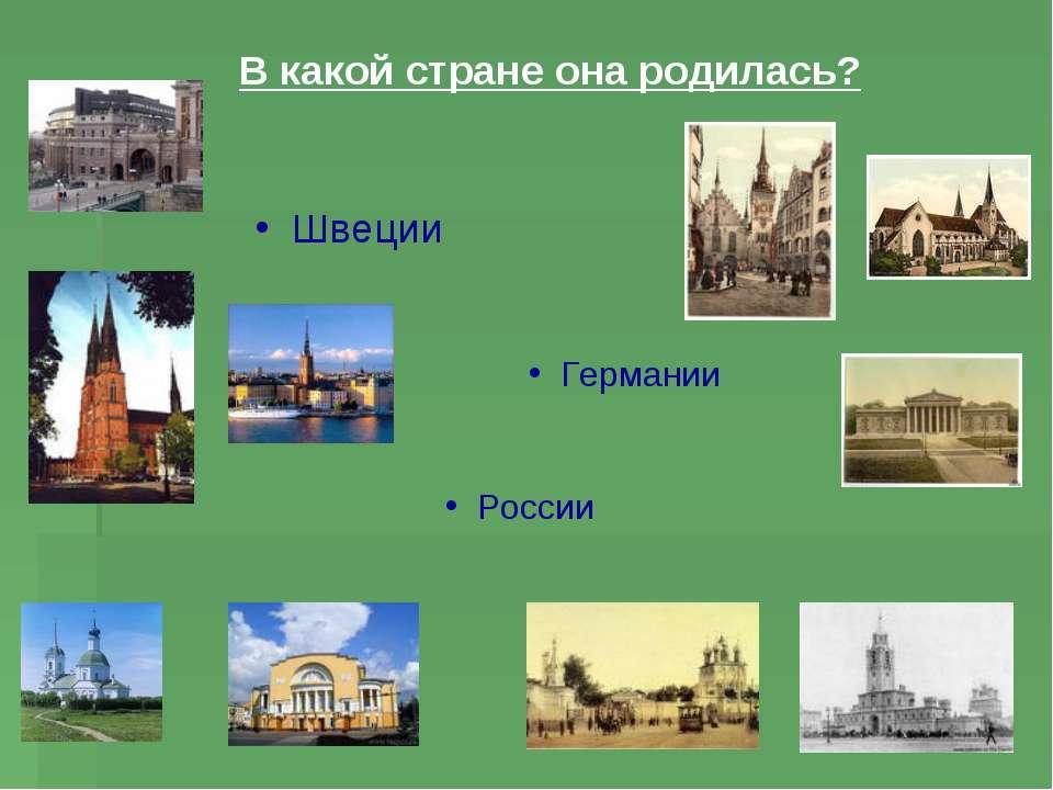 В какой стране она родилась? России