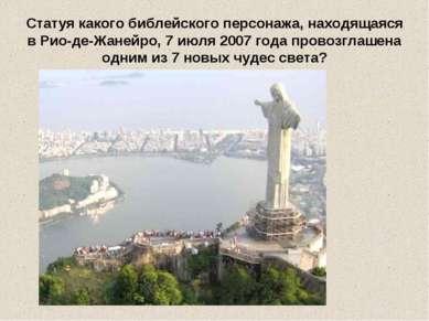 Статуя какого библейского персонажа, находящаяся в Рио-де-Жанейро, 7 июля 200...