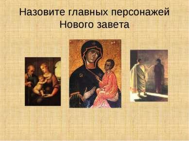 Назовите главных персонажей Нового завета
