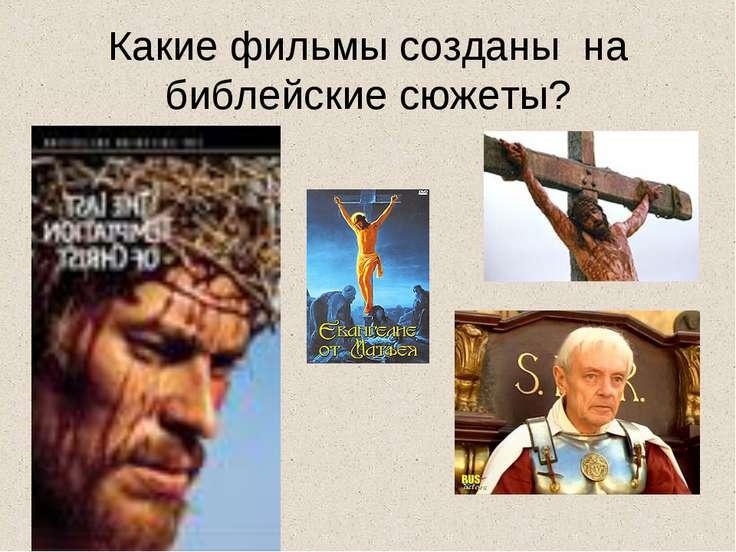 Какие фильмы созданы на библейские сюжеты?