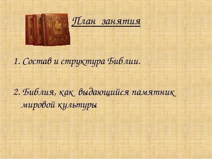 План занятия 1. Состав и структура Библии. 2. Библия, как выдающийся памятник...