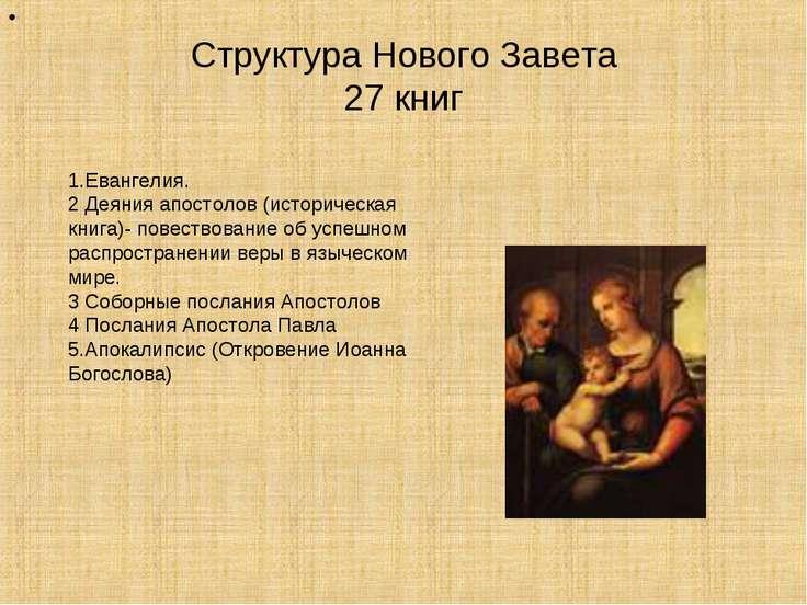 Структура Нового Завета 27 книг 1.Евангелия. 2 Деяния апостолов (историческая...