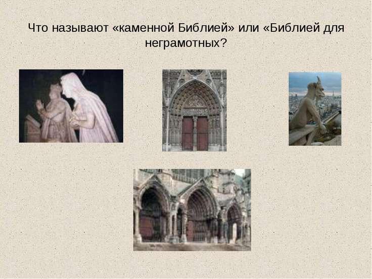 Что называют «каменной Библией» или «Библией для неграмотных?