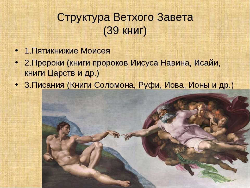 Структура Ветхого Завета (39 книг) 1.Пятикнижие Моисея 2.Пророки (книги проро...