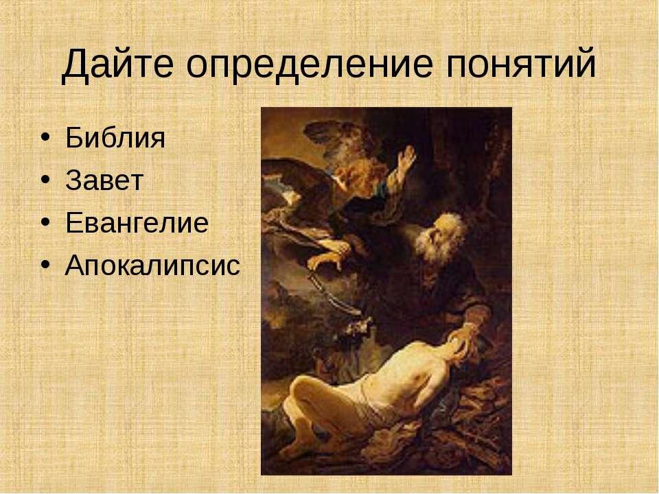 Дайте определение понятий Библия Завет Евангелие Апокалипсис