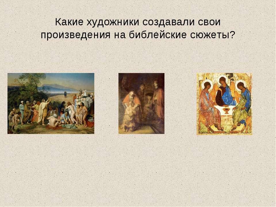 Какие художники создавали свои произведения на библейские сюжеты?