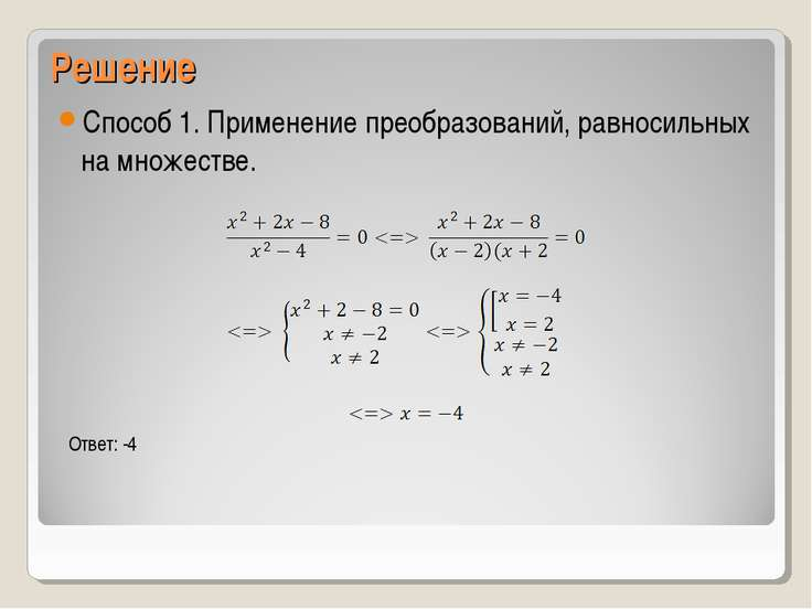 Решение Способ 1. Применение преобразований, равносильных на множестве. Ответ...