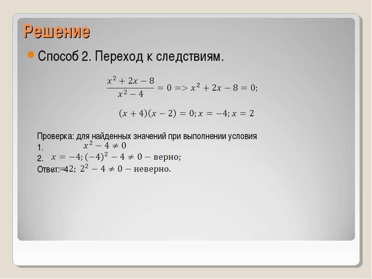 Решение Способ 2. Переход к следствиям. Проверка: для найденных значений при ...