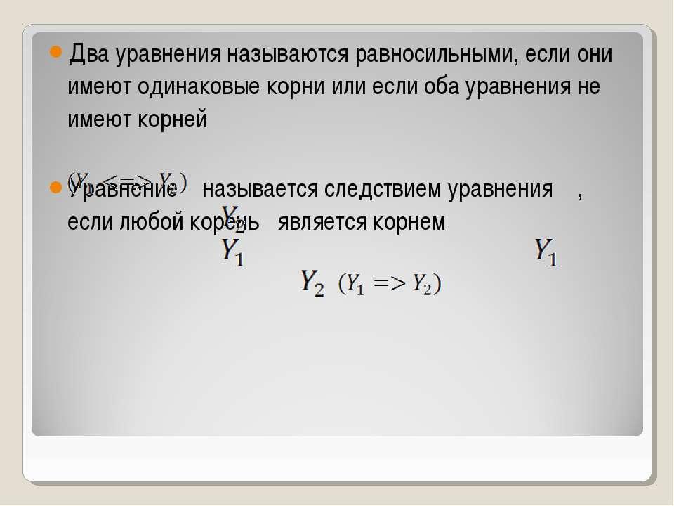 Два уравнения называются равносильными, если они имеют одинаковые корни или е...