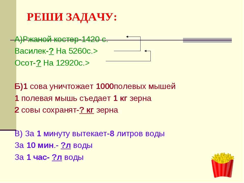 РЕШИ ЗАДАЧУ: А)Ржаной костер-1420 с. Василек-? На 5260с.> Осот-? На 12920с.> ...