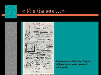 « И я бы мог…» Казненные декабристы. Рисунок А.Пушкина на полях рукописи «Пол...