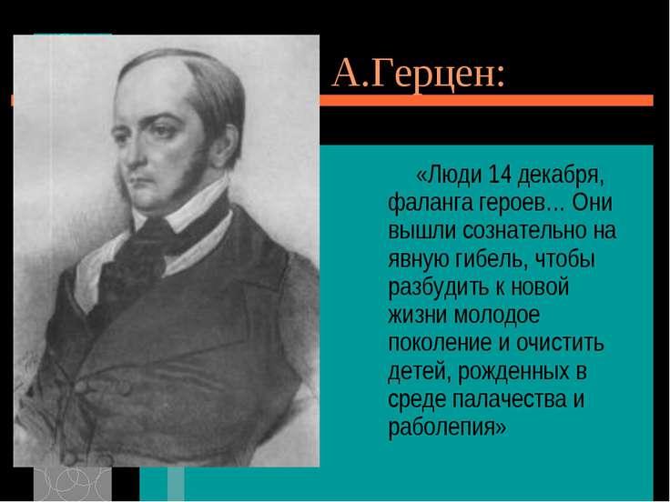 А.Герцен: «Люди 14 декабря, фаланга героев… Они вышли сознательно на явную ги...