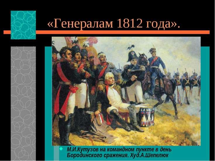«Генералам 1812 года». М.И.Кутузов на командном пункте в день Бородинского ср...