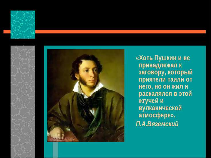 «Хоть Пушкин и не принадлежал к заговору, который приятели таили от него, но ...