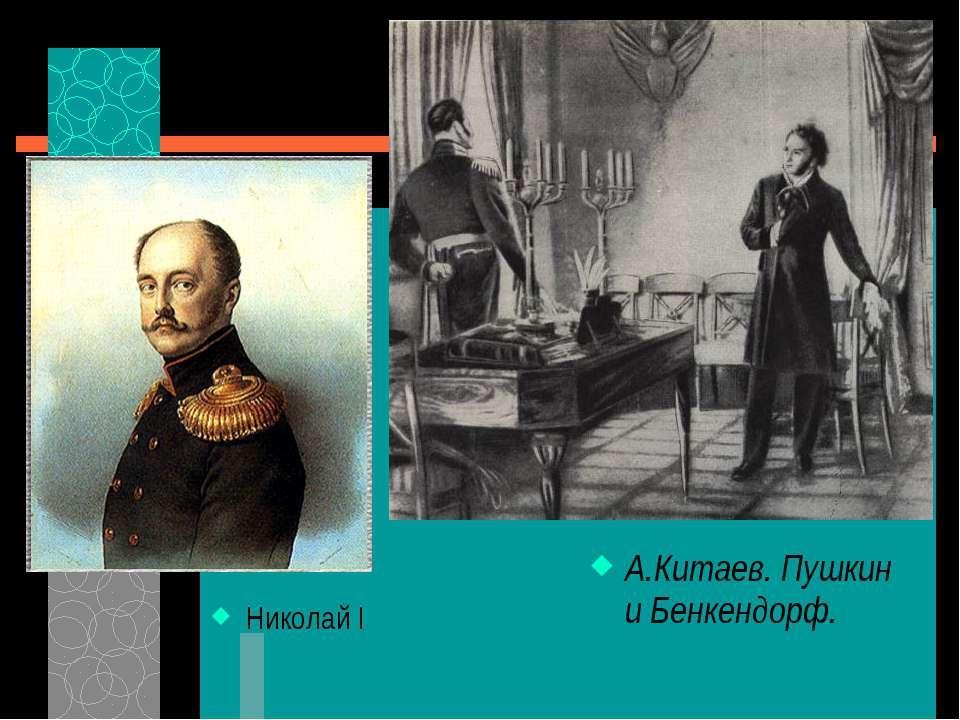 Николай I А.Китаев. Пушкин и Бенкендорф.