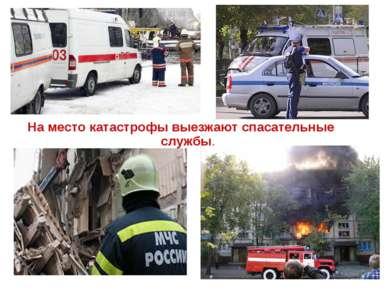 На место катастрофы выезжают спасательные службы.