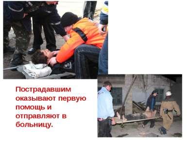 Пострадавшим оказывают первую помощь и отправляют в больницу.