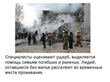Специалисты оценивают ущерб, выделяется помощь семьям погибших и раненых. Люд...