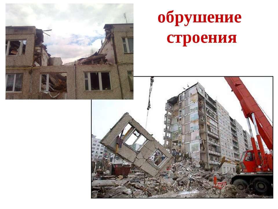 обрушение строения