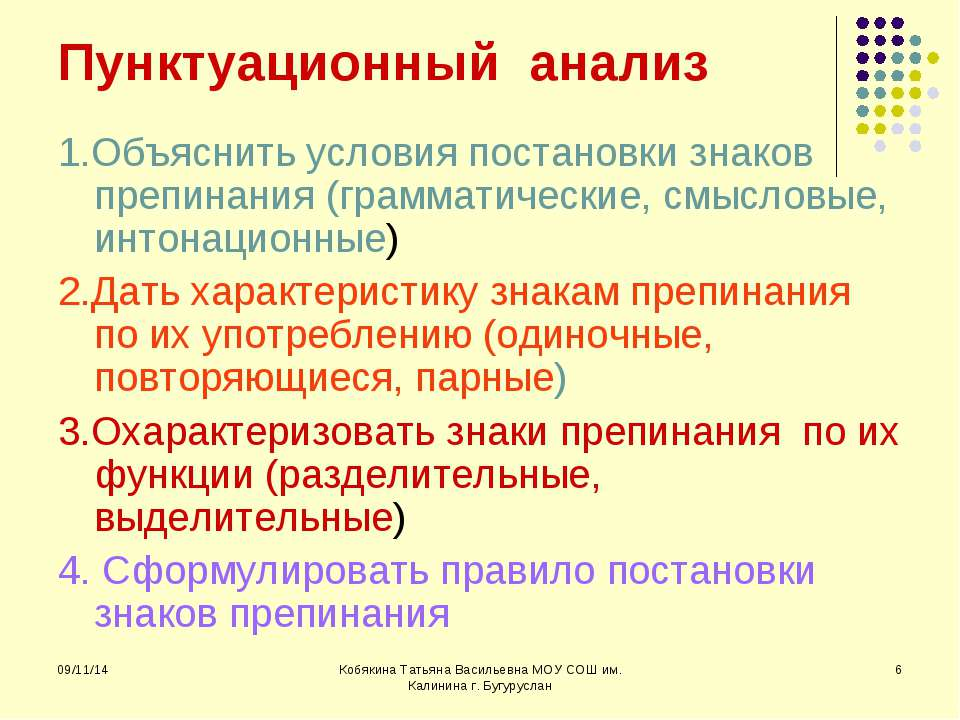 Пунктуационный анализ 1.Объяснить условия постановки знаков препинания (грамм...