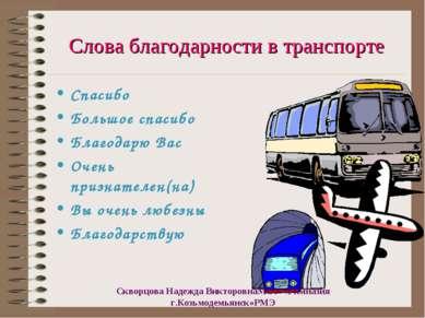Слова благодарности в транспорте Спасибо Большое спасибо Благодарю Вас Очень ...
