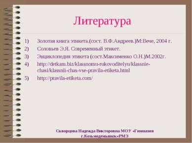 Литература Золотая книга этикета.(сост. В.Ф.Андреев.)М:Вече, 2004 г. Соловьев...