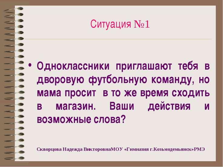 Ситуация №1  Одноклассники приглашают тебя в дворовую футбольную команду, но...