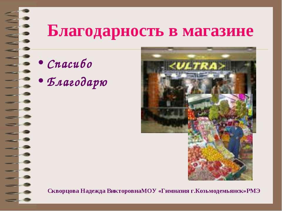 Благодарность в магазине Спасибо Благодарю Скворцова Надежда ВикторовнаМОУ «Г...