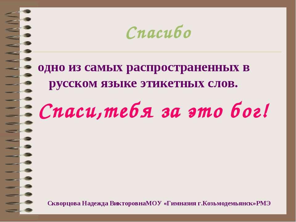 Спасибо одно из самых распространенных в русском языке этикетных слов. Спаси,...
