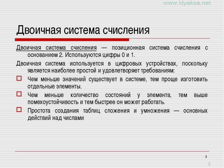* Двоичная система счисления Двоичная система счисления — позиционная система...
