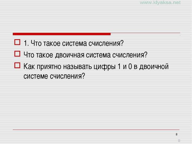 * 1. Что такое система счисления? Что такое двоичная система счисления? Как п...