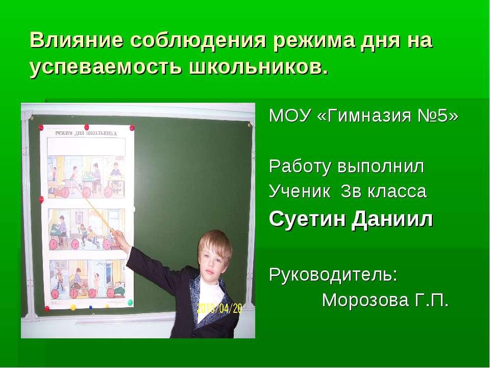 Влияние соблюдения режима дня на успеваемость школьников. МОУ «Гимназия №5» Р...