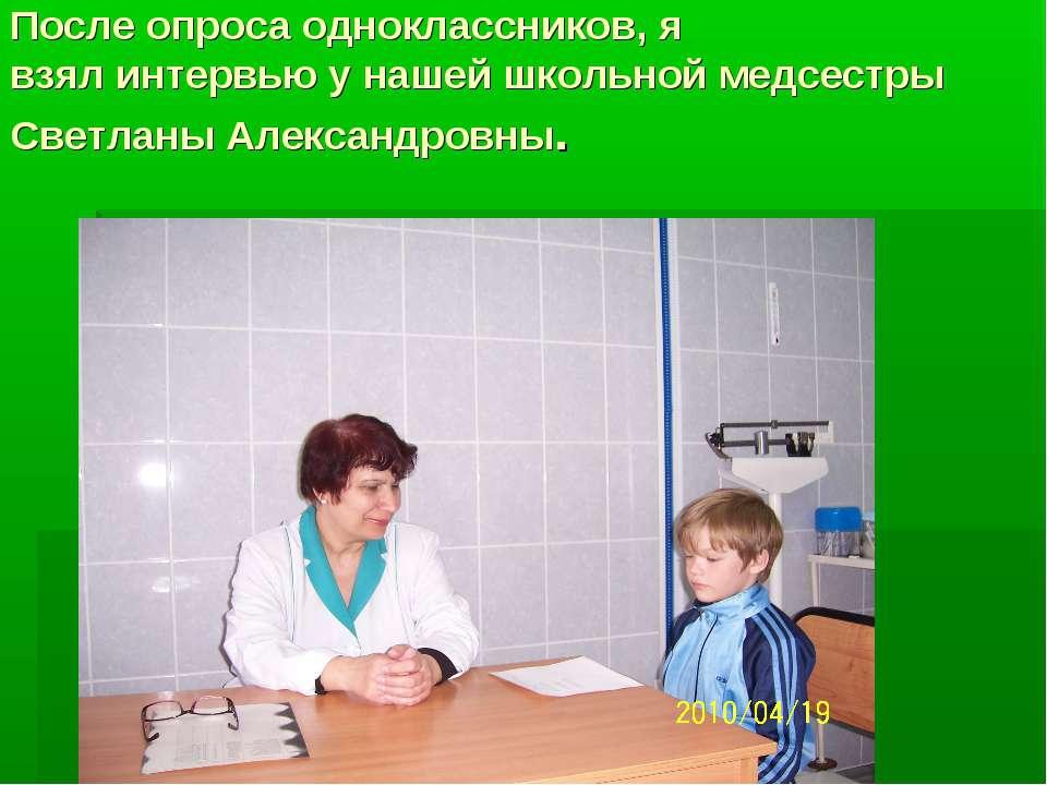 После опроса одноклассников, я взял интервью у нашей школьной медсестры Светл...