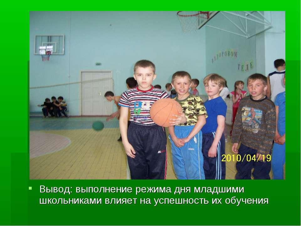 Вывод: выполнение режима дня младшими школьниками влияет на успешность их обу...