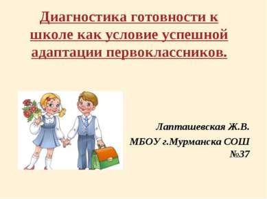 Диагностика готовности к школе как условие успешной адаптации первоклассников...