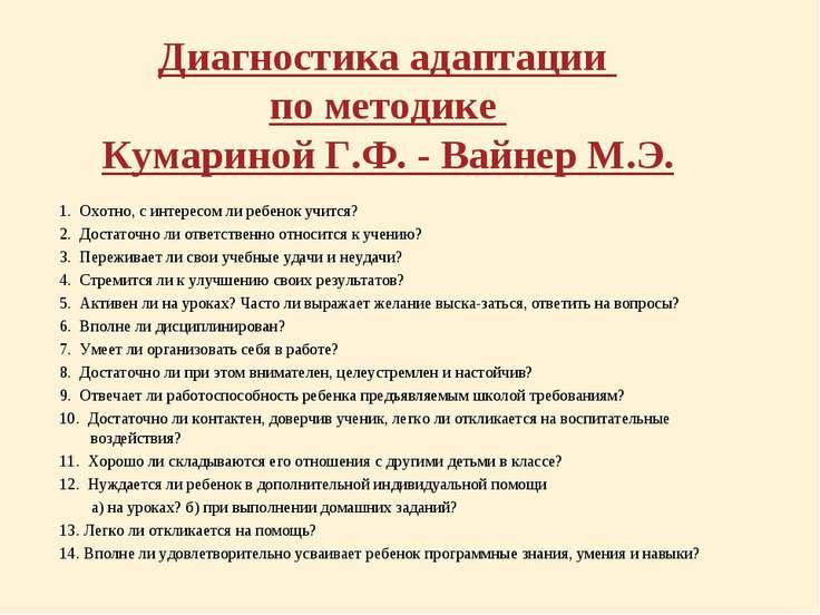 Диагностика адаптации по методике Кумариной Г.Ф. - Вайнер М.Э. 1. Охотно, с и...