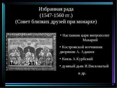 Избранная рада (1547-1560 гг.) (Совет близких друзей при монархе) Наставник ц...
